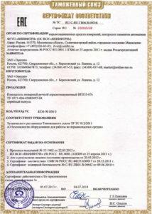 СертификатвзрывозащитыТехнического Регламента
