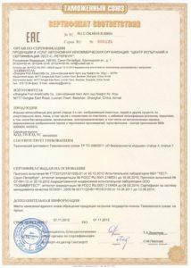 Обязательный Сертификат соответствия ТР ТС