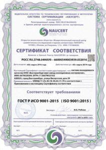 Сертификаты соответствияИСО (ISO) 9001