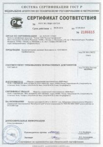 Сертификат соответствия Добровольный ГОСТ Р
