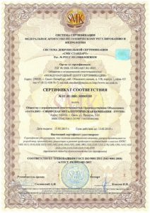 Добровольный сертификатГОСТ РВ 0015-002-2012