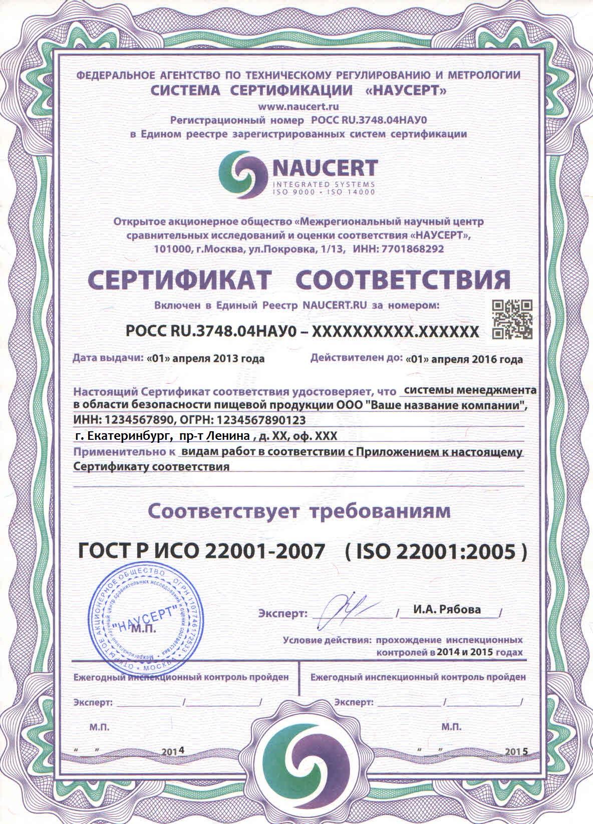 сертификация хассп саратов