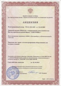 Лицензия Госатомнадзора на право КОНСТРУИРОВАНИЯ оборудования для атомных станций