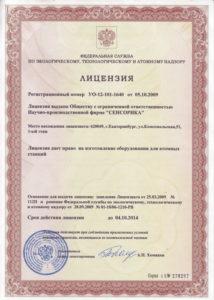 Лицензия Госатомнадзора на право ИЗГОТОВЛЕНИЯ оборудования для атомных станций