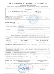 Паспорт безопасности вещества (материалов)