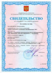 Свидетельство об утверждении типа средства измерения (Метрологический сертификат)