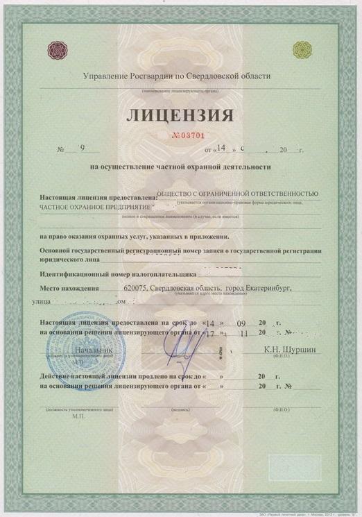Охранная лицензия ЧОП